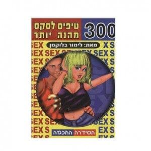 300 טיפים לסקס מהנה יותר