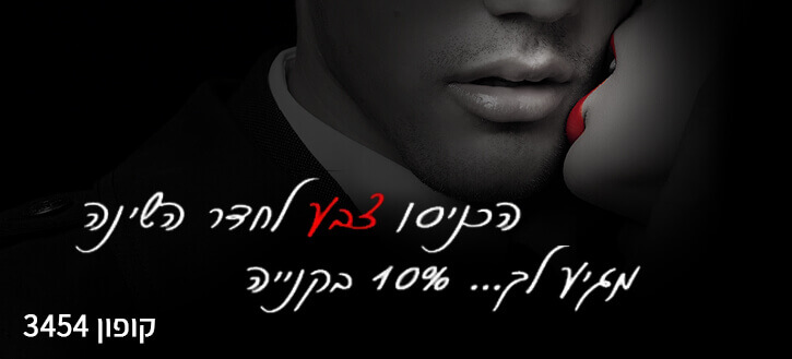 10-אחוז-הנחה